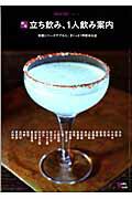 【楽天ブックスならいつでも送料無料】東京立ち飲み、1人飲み案内