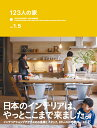 【楽天ブックスならいつでも送料無料】123人の家Vol.1.5+ACTUS STYLE BOOK(9)