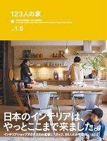 123人の家Vol.1.5+ACTUS STYLE BOOK(9)