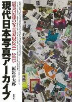 【バーゲン本】現代日本写真アーカイブ 震災以後の写真表現2011-2013