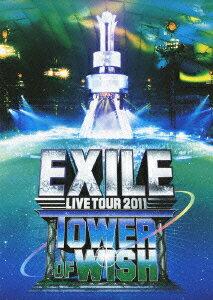 【送料無料】EXILE LIVE TOUR 2011 TOWER OF WISH ~願いの塔~(DVD3枚組)【初回限定生産】