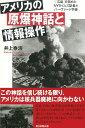アメリカの原爆神話と情報操作 「広島」を歪めたNYタイムズ記者とハーヴ (選書972) [ 井上泰浩 ]