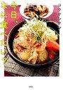 今日、なに食べたい? Koh Kentetsu Ordinary 84 [ コウケンテツ ]