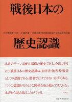 『戦後日本の歴史認識』の画像