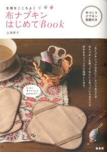 【楽天ブックスならいつでも送料無料】布ナプキンはじめてBook [ 山浦麻子 ]