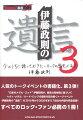 """伊藤政則の""""遺言"""" 3"""