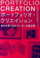 9784756240729 - ポートフォリオ作りに役立つ書籍・本まとめ「デザイナーにおすすめ」