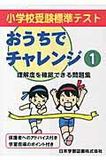 小学校受験標準テストおうちでチャレンジ(1)第4版