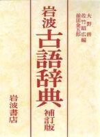岩波 古語辞典