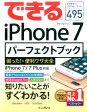 できるiPhone 7パーフェクトブック困った!&便利ワザ大全