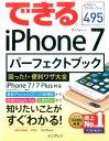 できるiPhone 7パーフェクトブック困った!&便利ワザ大全 iPhone 7...