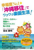 沖縄移住に関する14個のデメリットまとめ【沖縄移住失敗談】