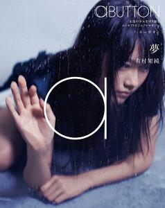 【楽天ブックスならいつでも送料無料】aBUTTON Vol.4_夢:有村架純【Blu-ray】