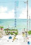 海街diary(7) あの日の青空 (フラワーズコミックス) [ 吉田秋生 ]