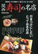 関西寿司の名店