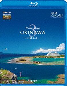 フルHD Relaxes::Healing Islands OKINAWA 3〜沖縄本島〜【Blu-ray】画像