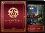 クルーズトレイン『ななつ星☆九州に煌めく』ブルーレイ+DVDセット