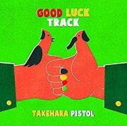 GOOD LUCK TRACK (初回限定盤 CD+DVD)【18%OFF】