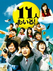 【楽天ブックスならいつでも送料無料】11人もいる! Blu-ray BOX【Blu-ray】 [ 神木隆之介 ]