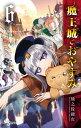 魔王城でおやすみ(6) (少年サンデーコミックス) [ 熊之