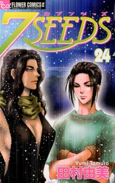 7SEEDS(セブンシーズ)(24)画像