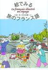 絵でみる旅のフランス語 [ 小林茂(仏文学) ]