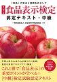 [改訂7版]食品表示検定認定テキスト・中級