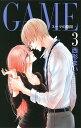 GAME 〜スーツの隙間〜 3 (白泉社レディース・コミックス) [ ...