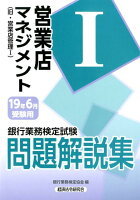銀行業務検定試験営業店マネジメント1問題解説集(2019年6月受験用)