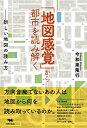 「地図感覚」から都市を読み解く 新しい地図の読み方 [ 今和泉隆行 ]