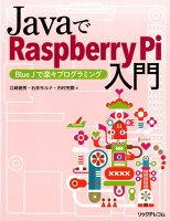 JavaでRaspberry Pi入門