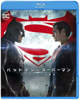 バットマン vs スーパーマン ジャスティスの誕生【Blu-ray】