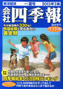 【送料無料】会社四季報 夏号 ワイド版 2013年 07月号 [雑誌]