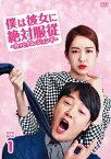 僕は彼女に絶対服従 〜カッとナム・ジョンギ〜 DVD-BOX1 [ イ・ヨウォン ]