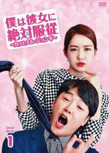 僕は彼女に絶対服従 ~カッとナム・ジョンギ~ DVD-BOX1 [ イ・ヨウォン ]