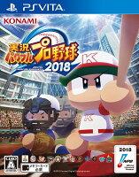 実況パワフルプロ野球2018 PS Vita版の画像