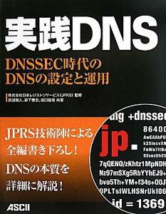 【楽天ブックスならいつでも送料無料】実践DNS [ 民田雅人 ]