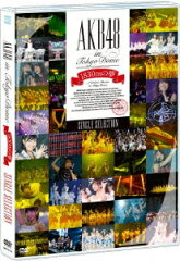AKB48 in TOKYO DOME〜1830mの夢〜SINGLE SELECTION(仮)