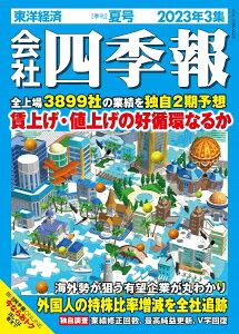 【送料無料】会社四季報 2013年 07月号 [雑誌]