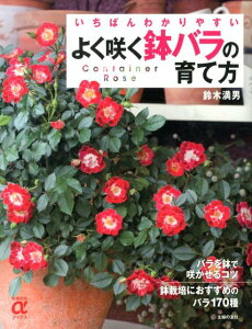 【送料無料】よく咲く鉢バラの育て方 [ 主婦の友社 ]