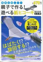 親子で作る!遊べる紙ヒコーキbook