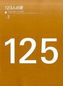 123人の家(VOL.2)