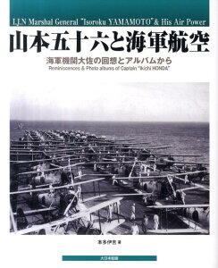 山本五十六と海軍航空