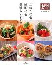 ごはんにも晩酌にも美味しいレシピ 和食・酒えんの料理教室 [ 和食・酒えん ]