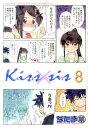 【送料無料】Kiss×sis(8)