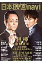 【楽天ブックスなら送料無料】日本映画navi(vol.46)