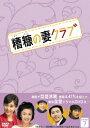 糟糠の妻クラブ DVD-BOX7 [ キム・ヘソン ]