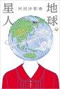 趣味メシツアー 神保町(シューイチで紹介)欧風カレー カズレーザー 光浦靖子がおすすめの本