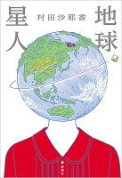 『地球星人』の画像