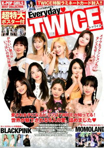K-POP GIRLS BEST COLLECTION Everyday TWI ファッション&メイク&ダンス完全網羅! (メディアックスMOOK)